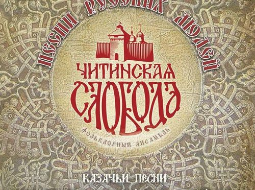Alluring Songs of Cossacks and Old Believers