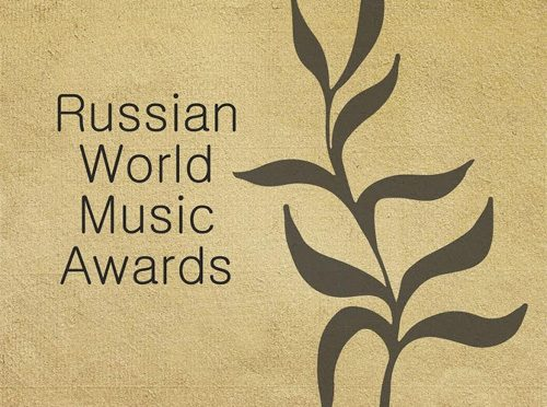 Russian World Music Awards Accepting Admissions