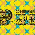 Musicians interested in showcasing at Sound of the Xity (SOTX), China's leading event for the international music industry, have until Wednesday, January 15, 2014 to submit their proposals. 2014. SOTX […]