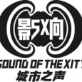 China's international music industry expo called Sound of the Xity (SOTX), and world music expo WOMEX partner event, is seeking proposals for the 2015 edition, taking place in Beijing, China […]