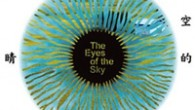 Various Artists The Eyes of the Sky – 10 Beautiful Stories About Protecting the Pure Land of Taiwan (Wind Music, 2013) Taiwanese music producer Judy Chin-Tai Wu brought together some […]