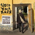 (SKMR​-​107, 2014) Russian artist Vasily Evhimovich presents a collection of deeply traditional songs from various parts of Russia. This is very basic folk music featuring vocals accompanied by hurdy gurdy […]