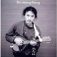 Dawanggang - Wild Tune Stray Rhythm ~ Huang Qiang Zou Ban