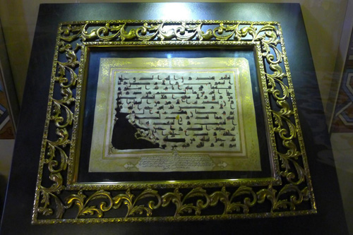 Hacibektas Shrine Museum, Calligraphy Fragment — Photo by Evangeline Kim