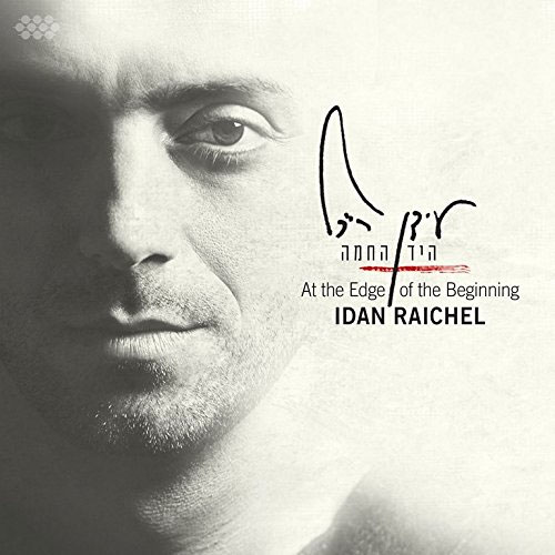 Idan Raichel - At the Edge of the Beginning (Cumbancha, 2016)