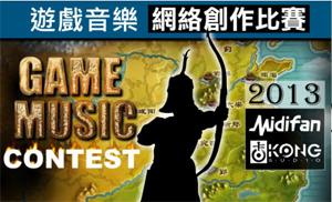 Kong_Audio_Contest_2013