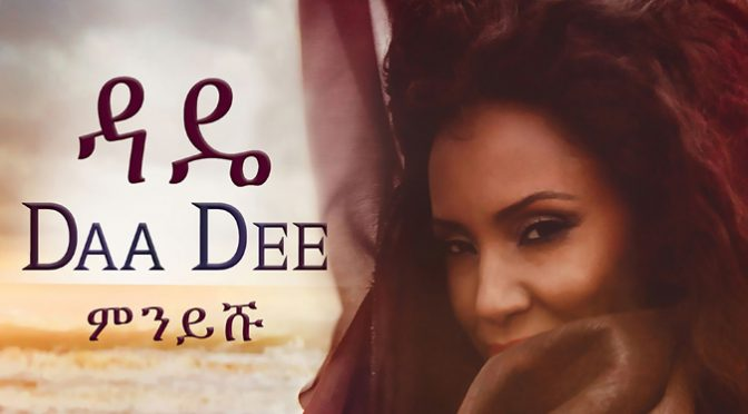Masterful Ethiopian Songs from Minyeshu