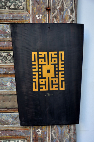 'Sacred' by Fez calligrapher artist Mohammed Charkaoui - Photo by Evangeline Kim