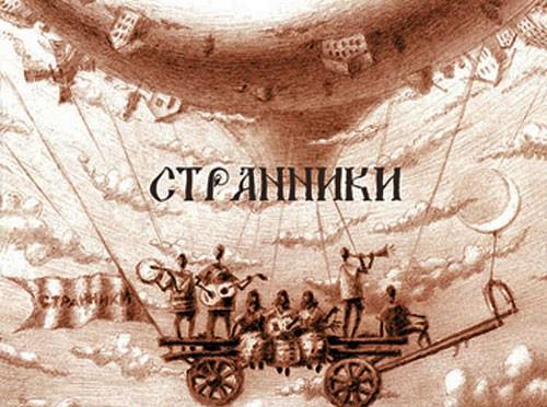 Remarkable Slavic Songs