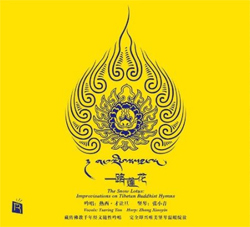 Tsering Tan and Zhang Xiaoyin - The Snow Lotus: Improvisations on Tibetan Buddhist Hymns