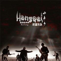 Hanggai  - Baifang